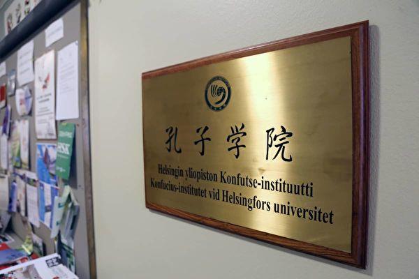 圖為赫爾辛基孔子學院。(圖片來源YLE)