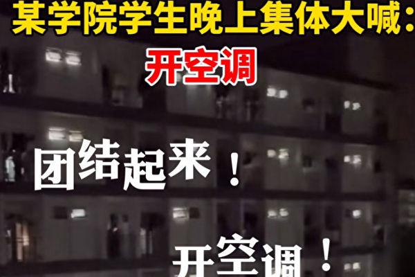 天氣炎熱無法入睡,大陸高校生集體喊樓要求開冷氣機。(微博截圖)