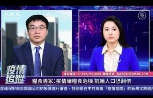 【直播】中共肺炎疫情追蹤:哈爾濱封鎖社區