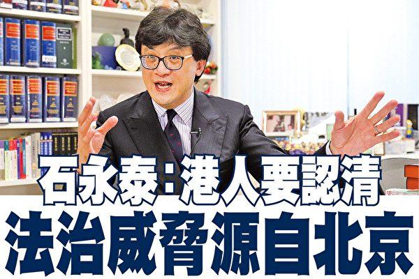 前大律師公會主席石永泰,2018年3月在接受《大紀元時報》記者專訪時提醒:港人要認清,法治威脅源自中共。(李逸/大紀元)
