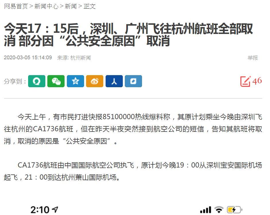 今天(3月5日)17:15後,深圳、廣州飛往杭州航班因「公共安全原因」全部取消。(網絡截圖)