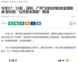 深圳廣州飛杭州航班全部取消 稱因公共安全