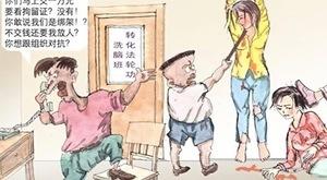 中共政法委全國「清零行動」威逼法輪功學員