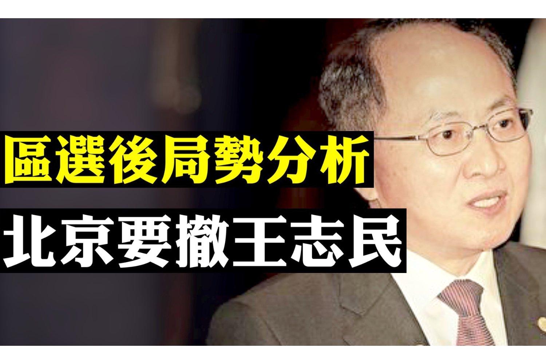 港區選結束後,路透指北京要撤王志民,成立危機中心;香港局勢下一步走向何方?(新唐人合成)