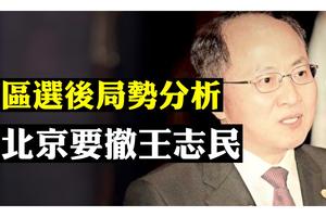 【拍案驚奇】香港區選結束了 下一步呢?
