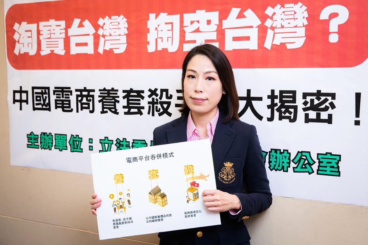 前民進黨立委、立法院數位國力促進會秘書長余宛如曾在2019年10月召開記者會揭露淘寶中資身份。(陳柏州/大紀元)