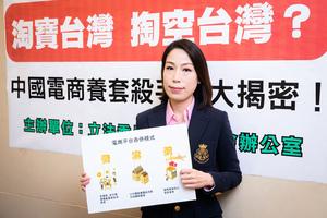 淘寶台灣中資控制 余宛如:已是國安問題