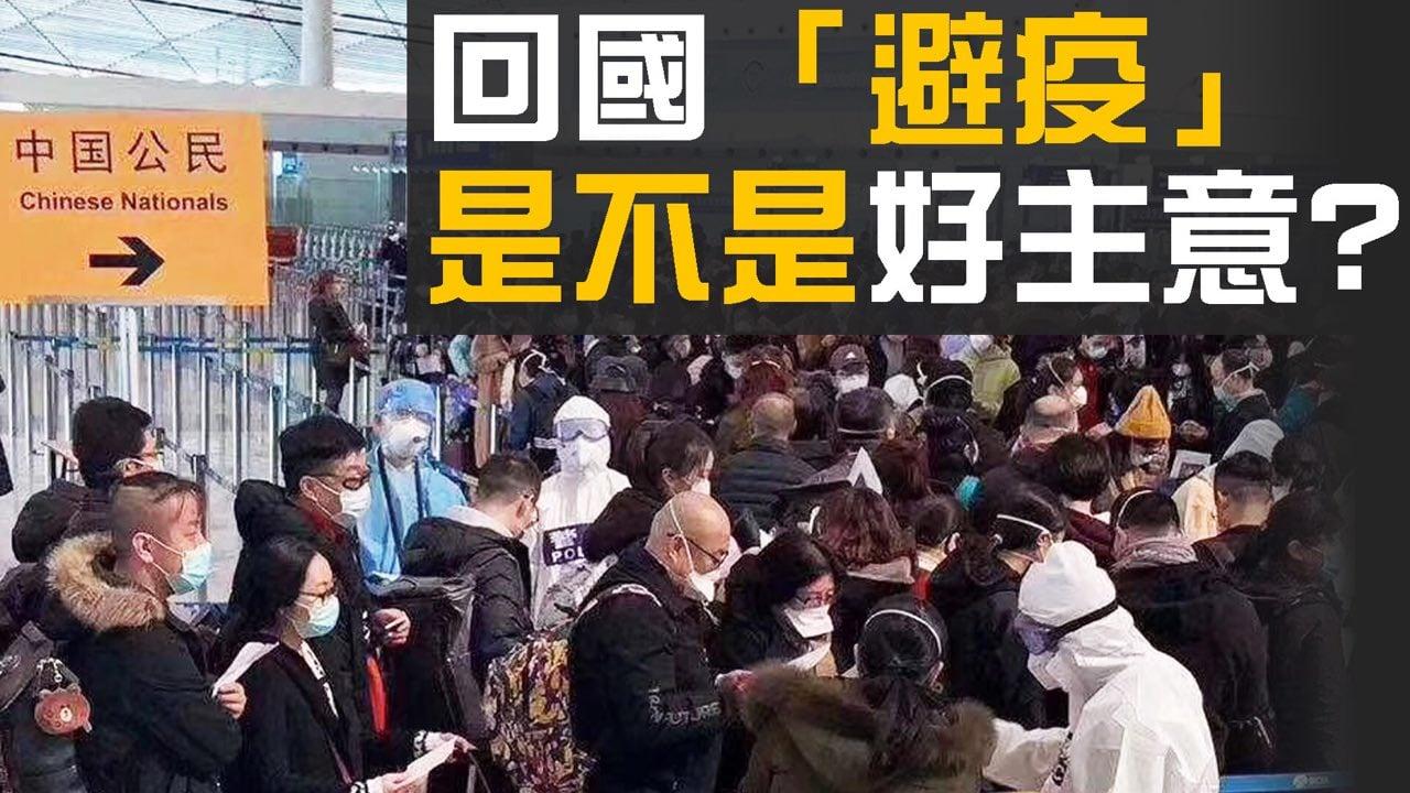 近期不少海外華人回國「避疫」,但網上流傳影片顯示有人抱怨被強制隔離,條件惡劣。北京已要求所有境外回京人士集中隔離14天,費用自付。(新唐人合成)