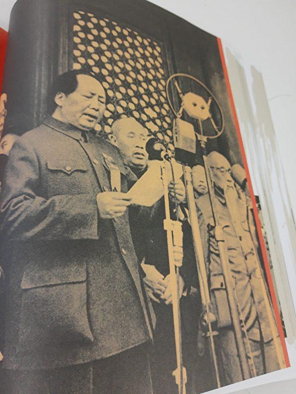 中共宣傳部、教育部等主辦的近現代歷史書。此圖片為書中的插圖:毛澤東在1949年10月1日在天安門城樓上宣讀所謂《開國公告》。(私人提供,於2020年10月在慕尼黑國際青少年圖書館拍攝。)