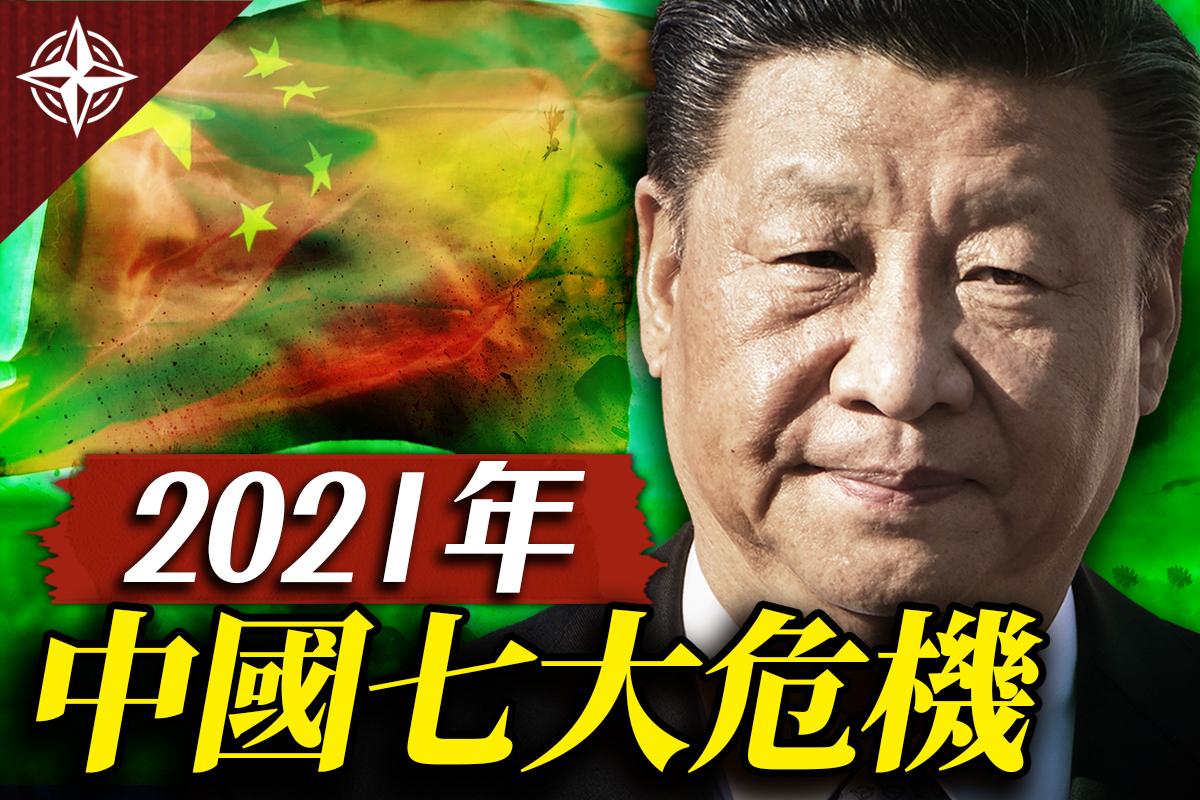 2021年中國潛藏7大危機,習近平在備戰?(大紀元合成)