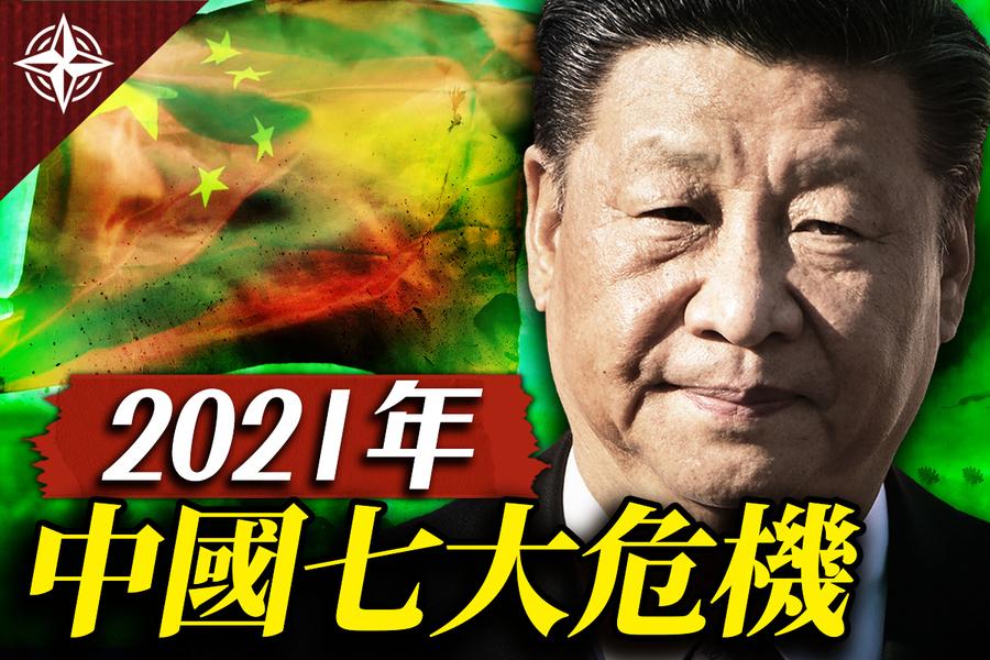 【十字路口】2021中國潛藏七大危機 習喊備戰