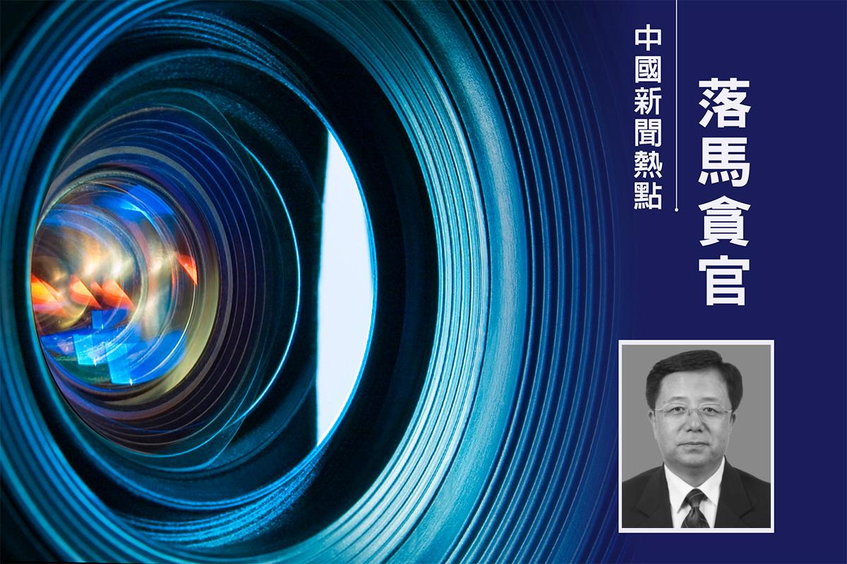 中信集團原執行董事趙景文今年2月被查。(大紀元合成)