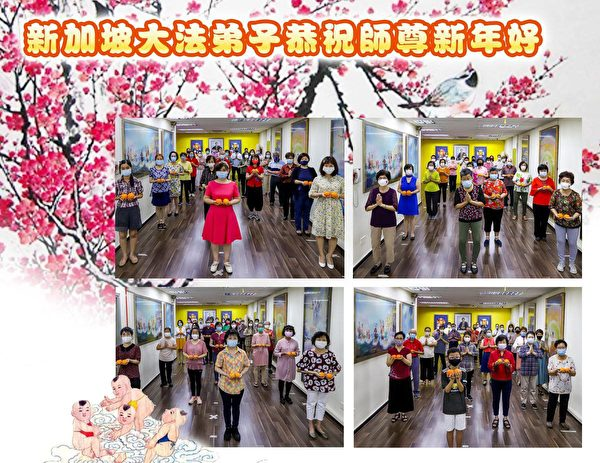 新加坡全體法輪功學員恭祝師尊新年快樂。(明慧網)