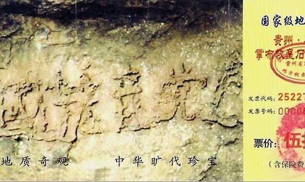 圖為「藏字石」景區門票圖案正面圖,上面可見「中國共產黨亡」六個字。(大紀元資料)