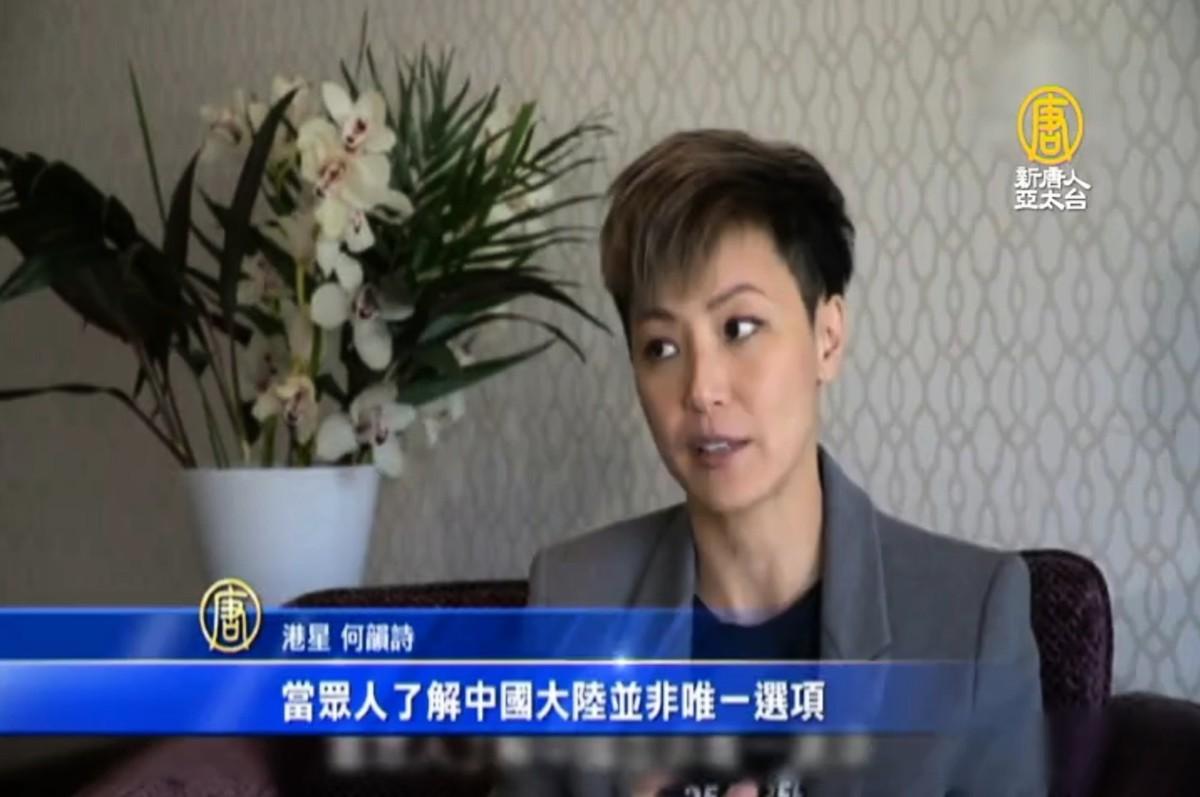 著名香港歌手何韻詩以親身經歷講述香港的白色恐怖,提醒澳洲政府警惕與中共的關係,經濟利益不該凌駕於人權之上。圖為何韻詩資料照。(授權影片截圖)