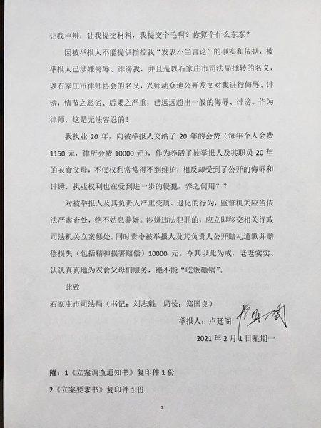 2021年2月1日,河北維權律師盧廷閣舉報石家莊市律師協會侮辱、誹謗。(網絡截圖)
