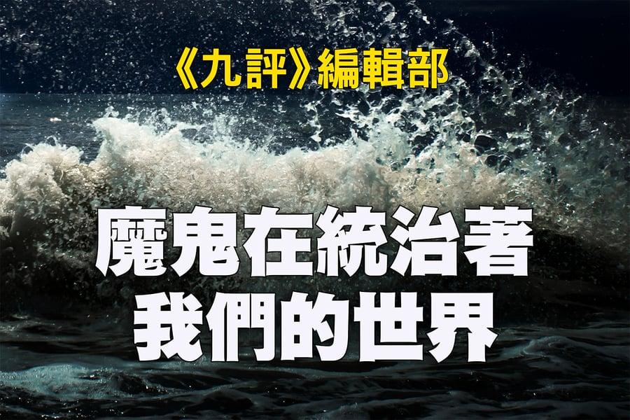 魔鬼在統治著我們的世界(24)——環保主義(下)(2)