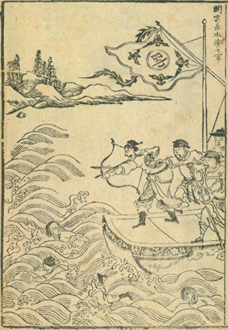 《三國誌圖像》之「關雲長水淹七軍」。(公有領域)