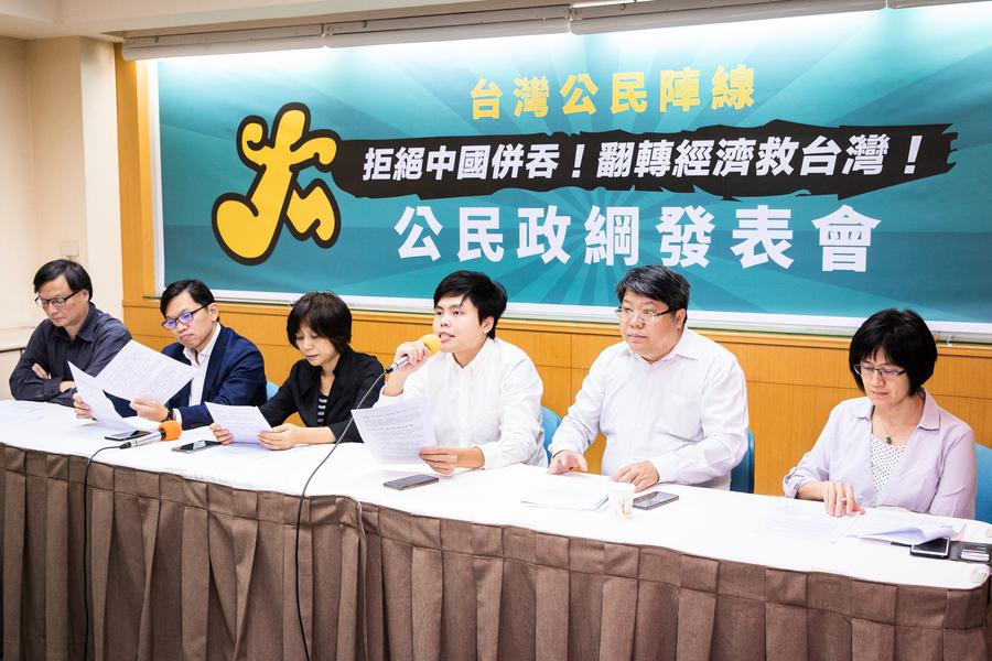 阻中共威脅 台灣民團提14項公民政綱