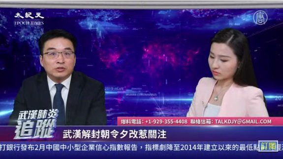 歡迎收看新唐人、大紀元的「武漢肺炎追蹤」每日聯合直播節目。(大紀元)