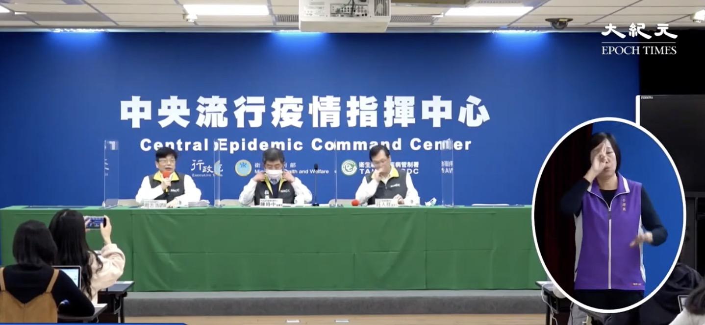 圖為台灣中央流行疫情指揮中心召開記者會,資料照。(影片截圖)