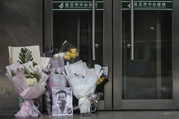 武漢中心醫院是醫務人員染疫最為慘重的醫院,先後有六名醫師死於中共病毒(俗稱武漢病毒、新冠病毒)。圖為民眾獻花紀念該醫院感染病毒去世的眼科醫生李文亮。(Getty Images)