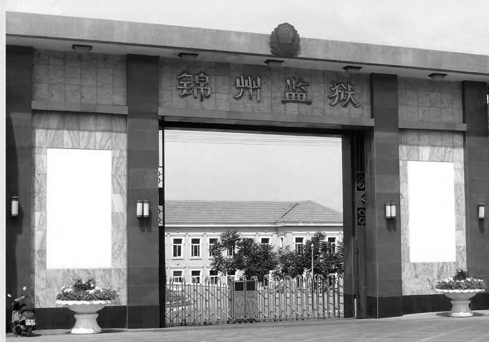 錦州監獄非法關押刑期在10年以上的法輪功學員,對他們實施殘酷的酷刑折磨。(明慧網)