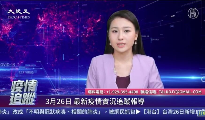 歡迎收看新唐人、大紀元的「中共病毒追蹤」每日聯合直播節目。(大紀元)