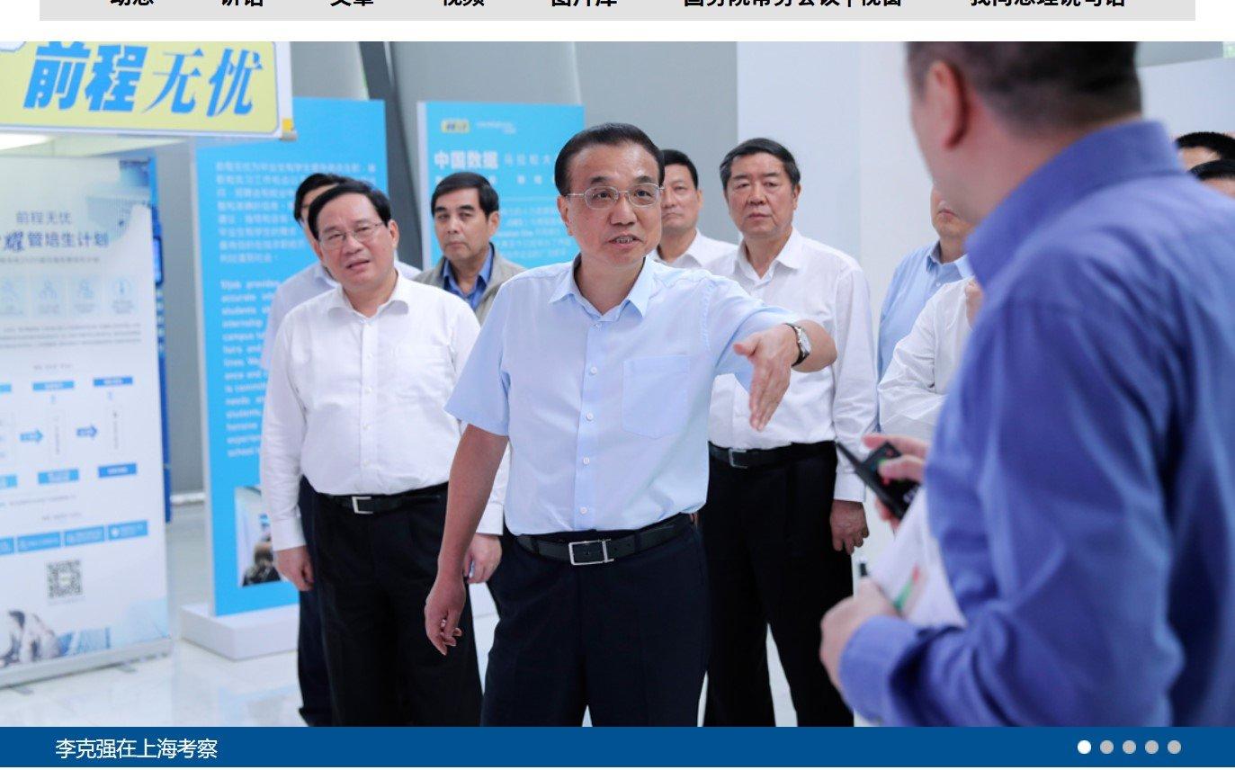 9月21日至22日,李克強在上海考察,黨媒報道再次省略李克強的話。中共國務院網站卻連發6篇文章,詳細描述了李克強的現場講話。(網站截圖)