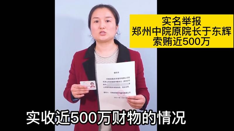 河南省鄭州政法委書記遭舉報索賄數千萬