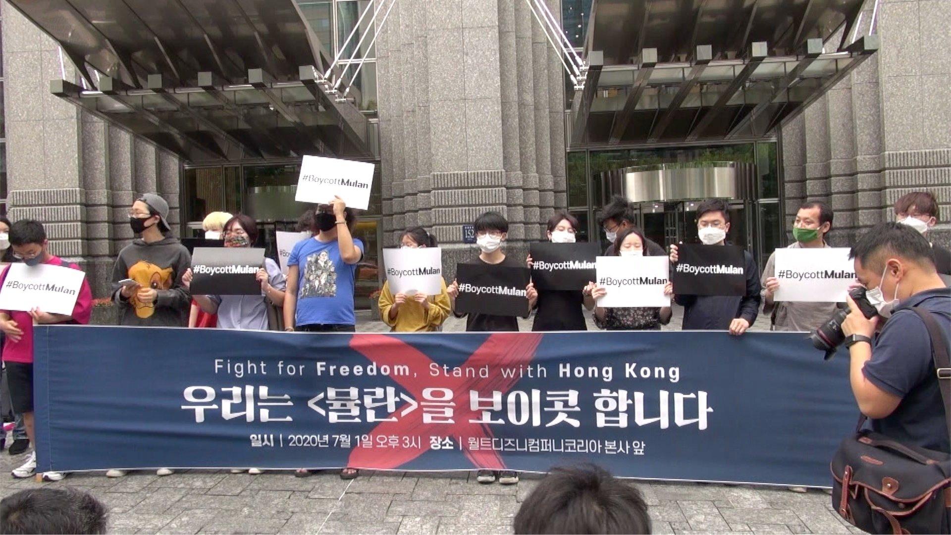 南韓大學生和青年團體在南韓迪士尼公司前舉辦記者見面會,抵制《花木蘭》在南韓上映。(新唐人截圖)