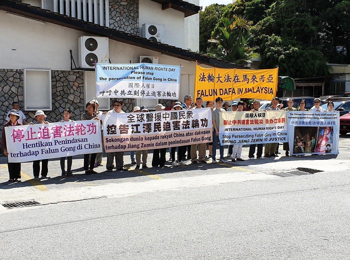 2019年12月8日,國際人權日前夕,部份法輪功學員來到中共駐馬使館附近舉行集會,呼籲各界人士都來關注這場歷史上最邪惡的迫害。(大紀元)