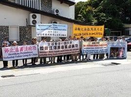 國際人權日 馬國法輪功學員譴責中共迫害