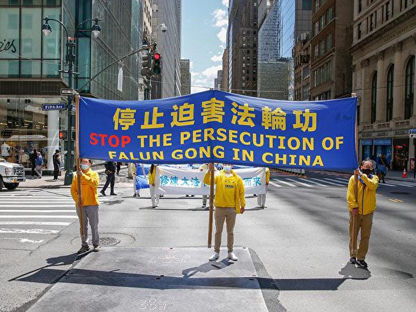 2021年5月13日,大紐約地區部份法輪功學員在曼哈頓舉行盛大遊行活動,他們以各式橫幅、旗幟及展板告訴人們真相,同時也呼籲中共停止迫害法輪功。(張靜怡/大紀元)