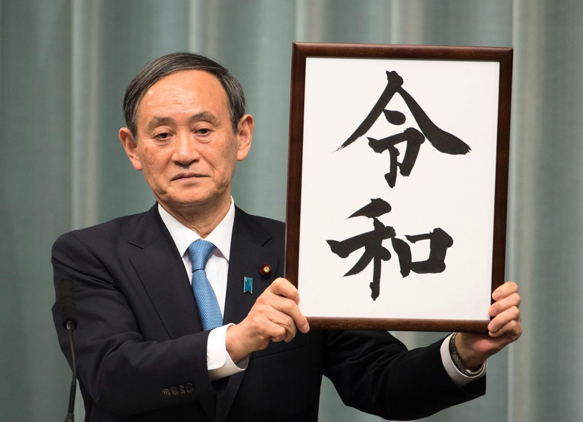 日本內閣官房長菅義偉4月1日上午11時35分公佈新年號「令和」。(Photo credit should read KAZUHIRO NOGI/AFP/Getty Images)