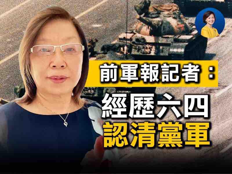 6月18日美東時間晚9:30,新唐人《熱點互動》節目主持人方菲女士專訪一位六四親歷者,前《解放軍報》記者江林。(《熱點互動》提供)