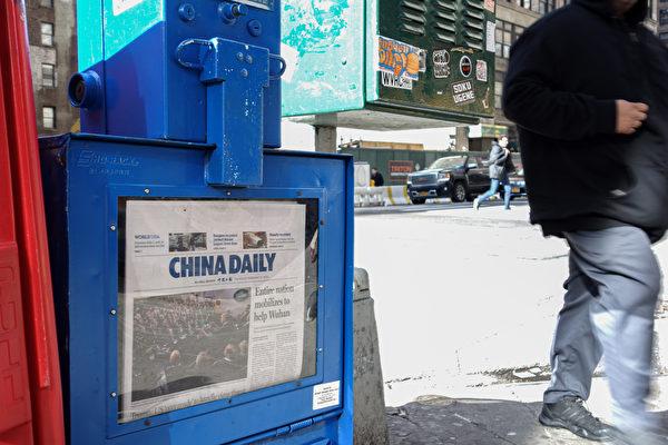 中共大外宣滲透美報紙雜誌 半年砸逾450萬
