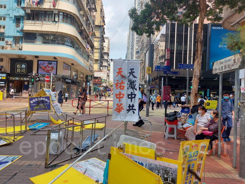 2021年4月2日,4名歹徒在香港旺角豉油街法輪功真相點實施暴行,他們扯爛羅馬旗,用尖刀劃破展板,並將黑墨噴在橫幅上。(法輪功學員提供)