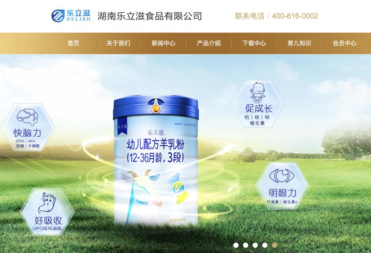 近日,河北省石家莊的梁女士發現所購「樂立滋」嬰兒奶粉中混有黑色鐵砂。(網頁截圖)