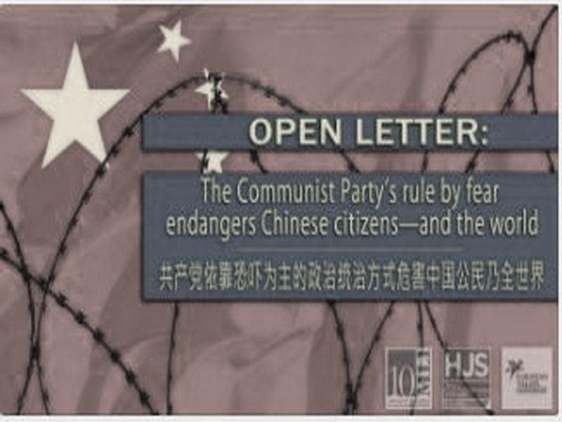 近日,全世界一百多名中國問題權威學者專家和多國政界領袖聯署了一封《致中國公民和海內外中國友人》的公開信,譴責中共政府隱瞞中共病毒疫情真相,壓制國內異見聲音,導致病毒在全球肆虐。(MLI網站截屏)
