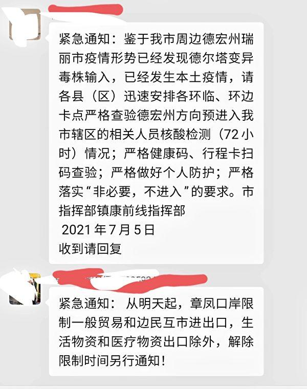網傳消息指,雲南本次疫情是感染了中共肺炎Delta變種病毒。(網頁截圖)
