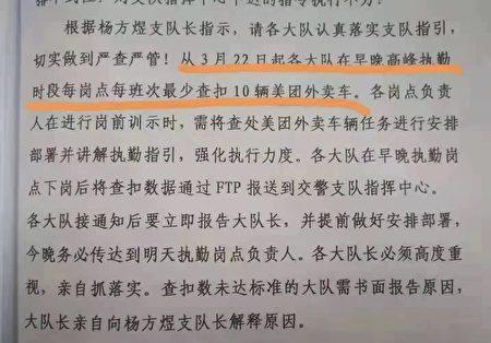 網傳東莞交警支隊的內部通知,對查扣車輛有數量要求。(網絡截圖)