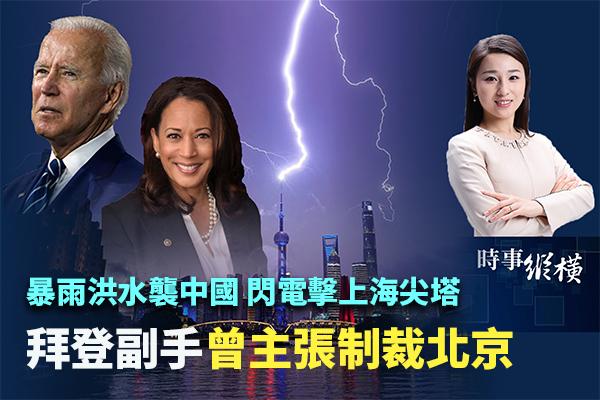 拜登新拍檔賀錦麗,如何表述中國問題?(大紀元)