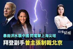 【時事縱橫】暴雨洪水襲大陸 拜登新拍檔談中國