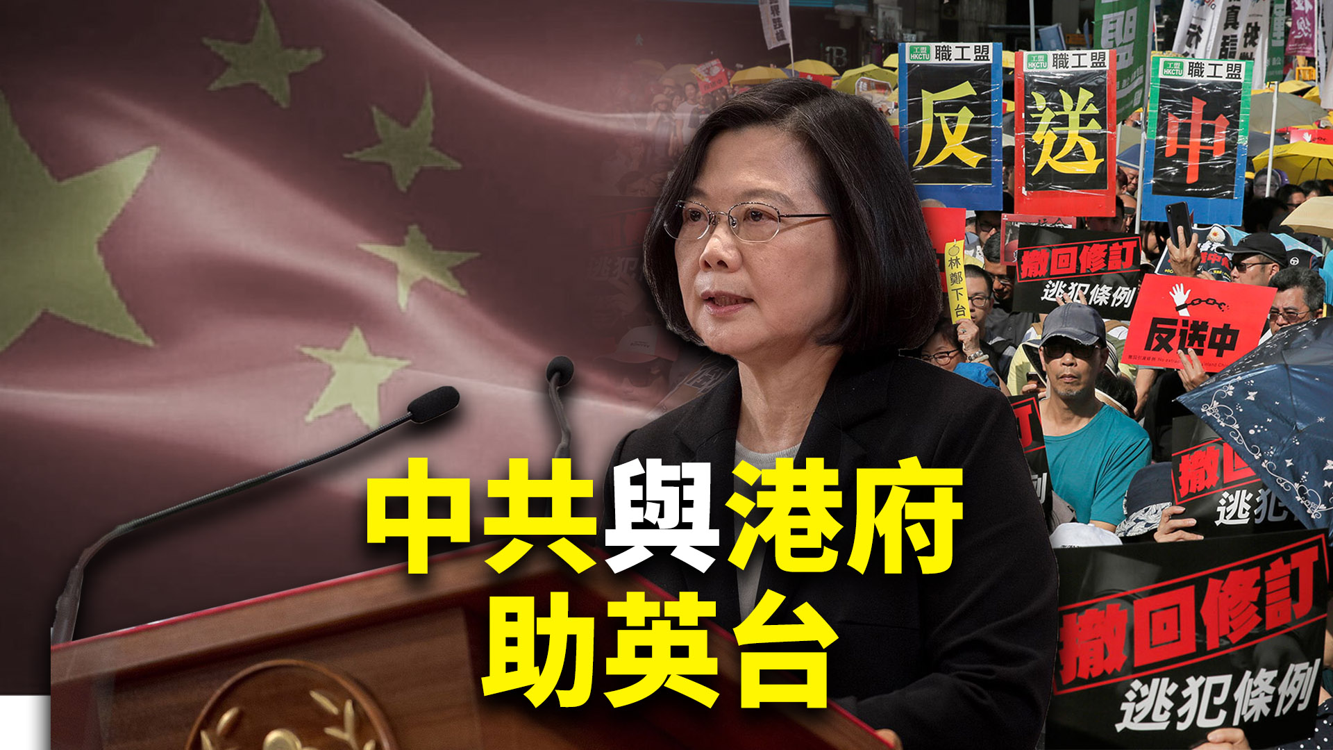 香港局勢令人髮指,台灣2020總統大選誰受益?(大紀元合成)