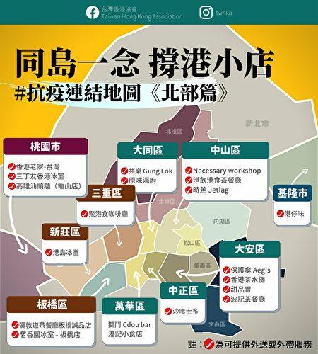 許多香港人靠投資移民到海外經營小生意,不少人來到台灣開設餐廳、書店、酒吧等,兩年下來,已逐漸形成「黃色經濟圈」。(新唐人電視台提供)