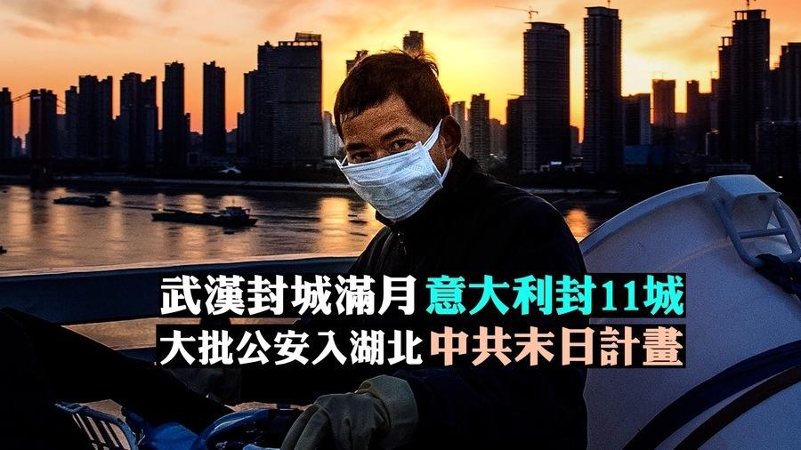 【拍案驚奇】武漢封城滿月 習承認一九四九後最大危機