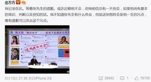 遭「文革式批判」 作家方方要求官員公開道歉