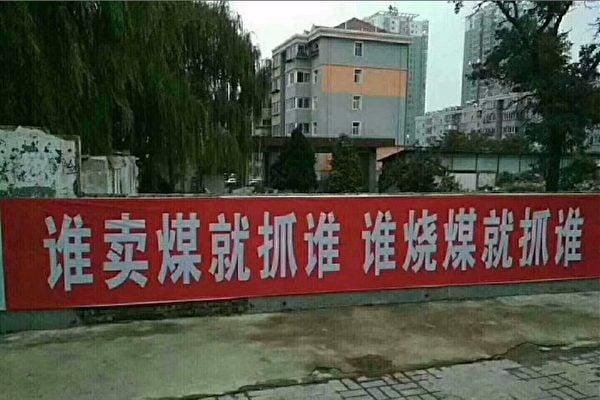中共治霾無方,強推「煤改氣」工程,並強拆村民爐灶,導致民憤極大。(網民提供)