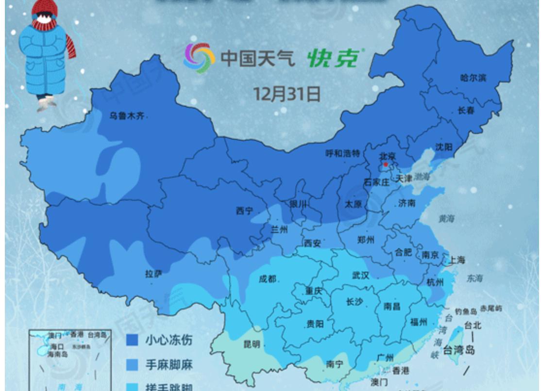 跨年「霸王級」寒潮來襲,預計2020年12月31日,超八成中國國土或將被「冰凍」。(天氣網)